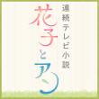 花子とアン,茂木健一郎,棒読み,【最終回】