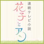 花子とアン!茂木健一郎 棒読み ドラマデビューと【最終回】