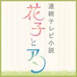 吉高由里子の「花子とアン」(村岡花子:赤毛のアン訳者)の視聴率は?