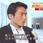 塩村文夏 美人議員へのヤジは大田区 鈴木議員!否定しきれず白状か?
