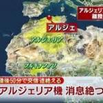 アルジェリア航空機!墜落!乗員116人絶望!続く航空機事故なぜ!?