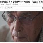 関電、歴代首相7人に年2千万円献金!元副社長が証言というニュース