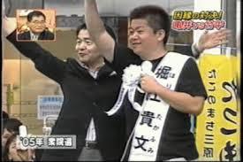 堀江貴文応援