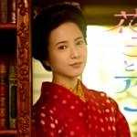 花子とアン「鈴木亮平」と「中村ゆり」、「仲間由紀恵」と「中島歩」二つの愛