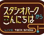 本日のゲスト!花子とアンの「鈴木亮平」NHK スタジオパークから!