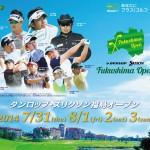 永野竜太郎トップ!ダンロップ・スリクソン福島オープン!3日目上位!