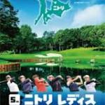 ニトリレディスゴルフ!申・ジエを新垣比菜(高1アマ)4位が追う!