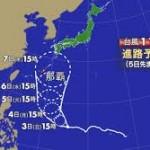 台風11号 進路は?週末 お盆休みに日本列島縦断はやめてくれ!