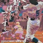 台風11号!高校野球に影響!?明日の開会式、第1試合は順延?