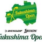 ダンロップ・スリクソン福島オープンゴルフ!雷のため2日目暫定順位!