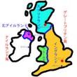 英国はイングランド、スコットランド、ウェールズ、北アイルランドの連合国