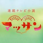 NHK朝ドラ「マッサン」 9月29日〜エリーとマッサンの物語〜