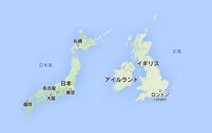 日本と英国の大きさを比べてみました