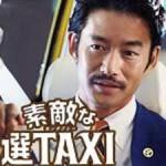 素敵な選taxi 竹野内豊 仲村トオル!第二話今夜10時15分!