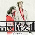 信長協奏曲 ドラマ 【動画】!小栗旬、柴咲コウ、向井理で第二話へ!