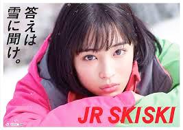 jr ski ski,広瀬すず,動画