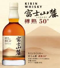 キリン,富士山麓樽熟50°