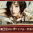 宮沢りえ!紙の月の浮気で日本アカデミー最優秀主演女優賞!