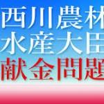 西川農水大臣を追求した玉木議員へ産経新聞が奇妙な取材?