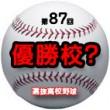 第87回 選抜高等学校野球