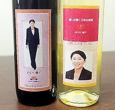 小渕優子 ワイン疑惑