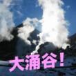富士山噴火 箱根 大湧谷