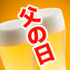 6月21日は父の日!酒飲む父さんと飲まない父親の比率?
