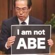 古賀茂明 I am not ABE