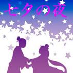 7月7日は七夕!天の川の「織姫と彦星」雨のデートも粋だね!