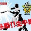 第97回夏の甲子園 神奈川大会