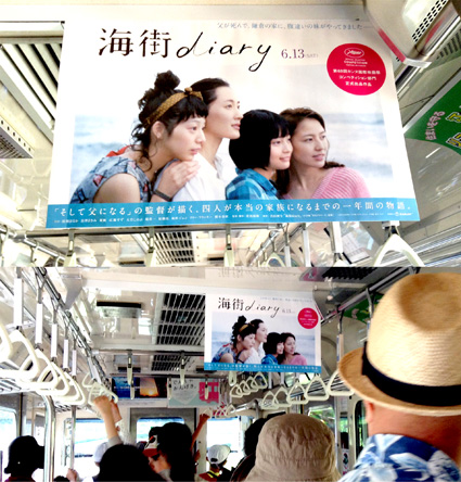 海街diary 江ノ電 車内吊り