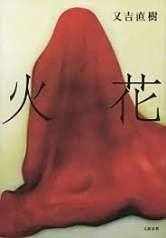 芥川賞 又吉直樹 火花