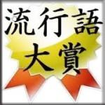 今年の流行語大賞は「爆買い!トリプルスリー!」に決定!