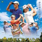 中日クラウンズ2016!名古屋 和合で日本選手は優勝するか?